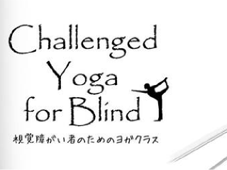 Challenged Yoga - 視覚障がい者のためのヨガクラス