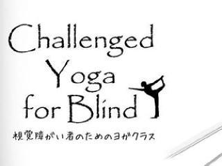 Challenged Yoga - 視覚障がい者のためのヨガクラス