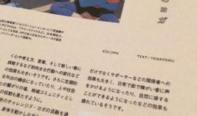 YOGAYOMUヨガヨムのチャレンジド・ヨガページ
