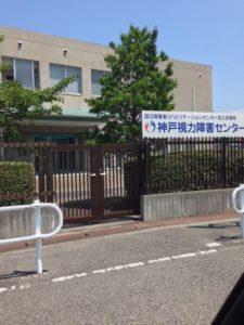 神戸視力障害センター