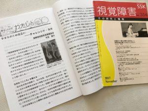 ノーマライゼーション10月号と月刊視覚障害11月号 表紙