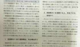 日本の眼科 チャレンジド・ヨガ記事 写真