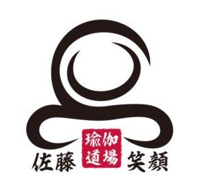 佐藤笑顔瑜伽道場