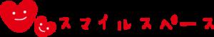 スマイルスペースロゴ