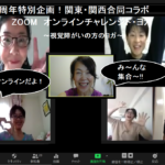 2020年6月21日(日)7周年特別企画 関東・関西合同コラボ ZOOMオンラインチャレンジド・ヨガ ZOOM画面